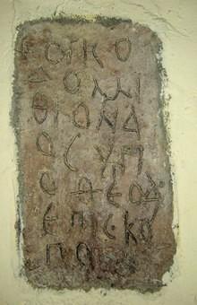 Mattone pieno con iscrizione incisa a crudo che riferisce la costruzione della ex cattedrale di Umbriatico  al vescovo Teodoro.